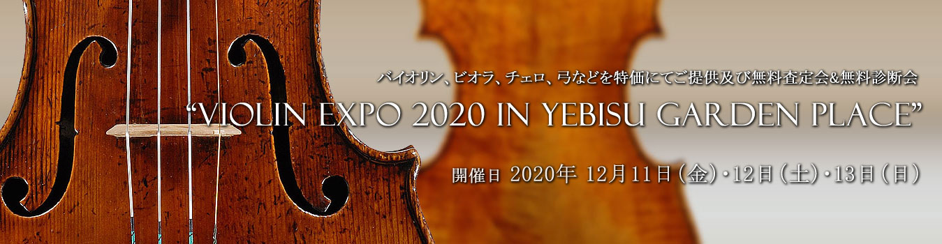 Violin Expo 2020 in Yebisu Garden Place