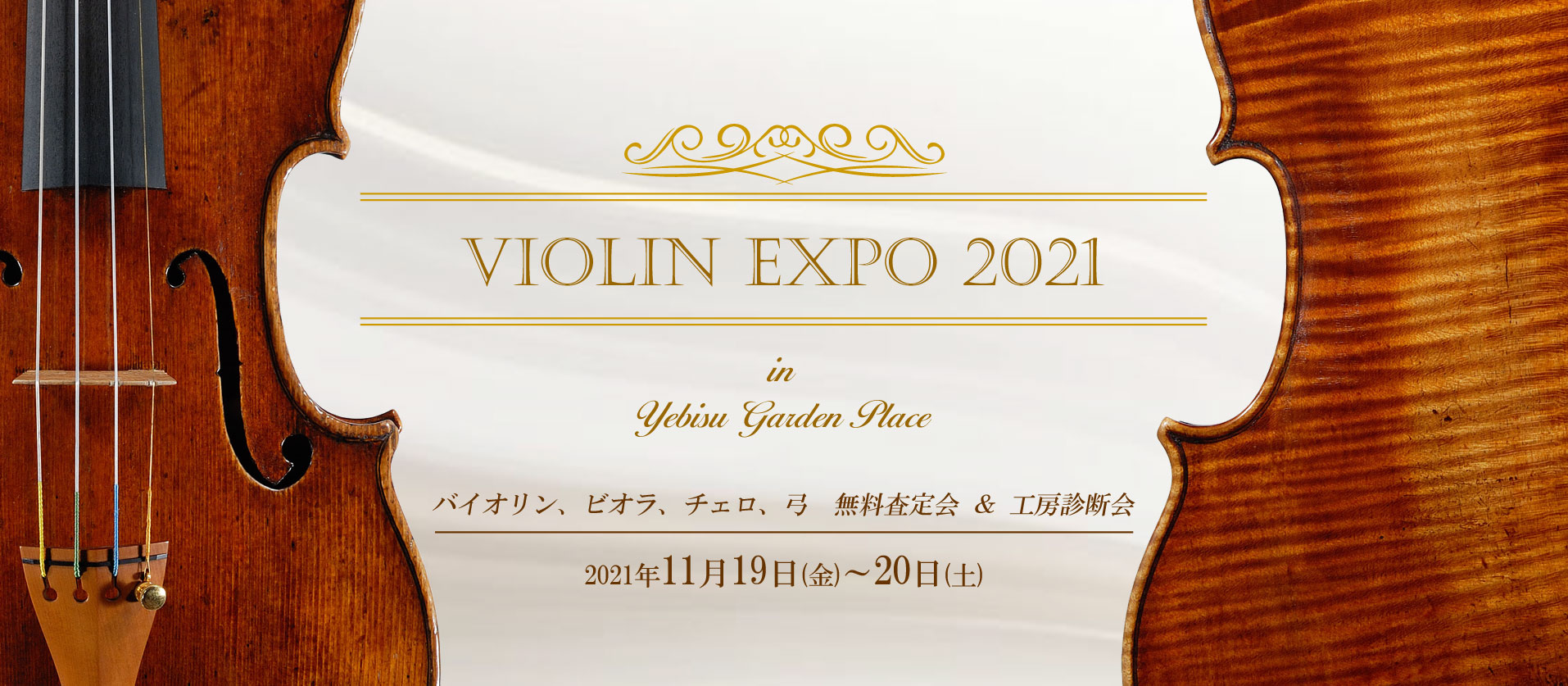 Violin Exop 2021