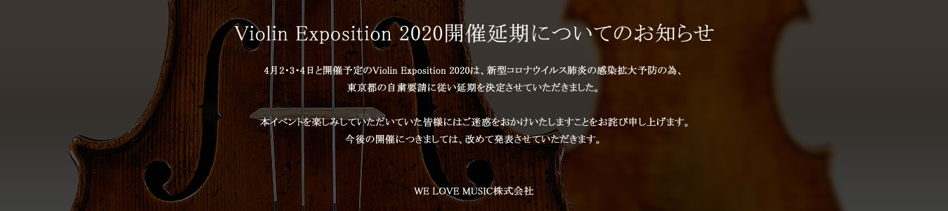 Violin Expo 2020 in Yebisu Garden Place